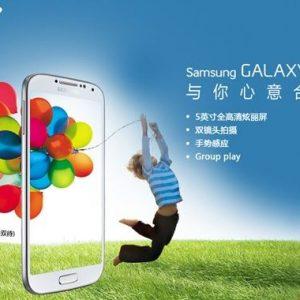 galaxy s4 china1
